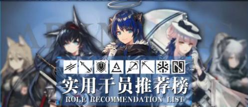 アークナイツの最強キャラクターランキング!中国Tier表最新版