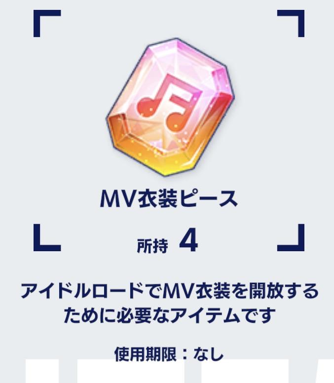 あんスタ music 総合値 星4