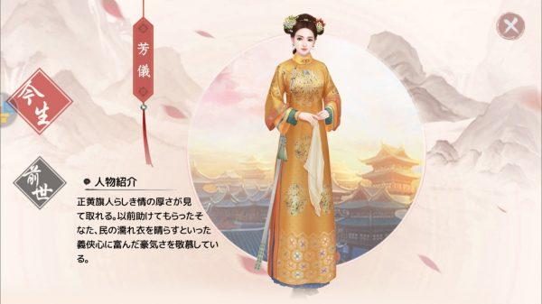 【アイアム皇帝】妃嬪を昇格・美人にするには?一覧や増やし方についても