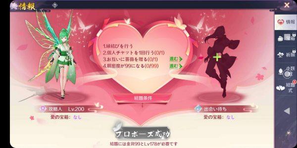 天姫契約の結婚