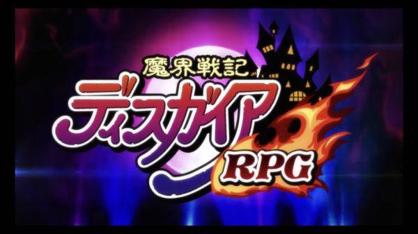 一覧 武器 ディスガイア rpg 【魔界戦記ディスガイアRPG】武器の入手方法・強化育成・レベル上げについて