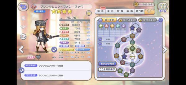 リセマラ ガルシン 【ガールズシンフォニーEc(ガルシン)】リセマラ当たり最強星5ランキング