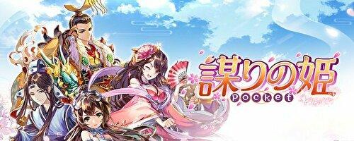 謀りの姫:Pocket攻略