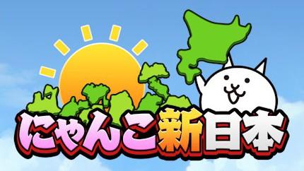 にゃんこ新日本のレアチケ入手方法やリセマラ攻略・遊び方について