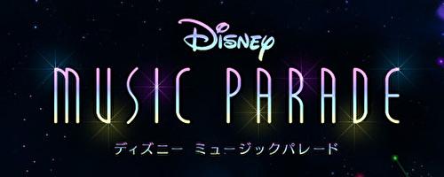 ディズニーミュージックパレード攻略