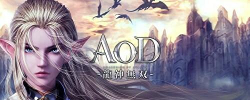 AOD-龍神無双-攻略