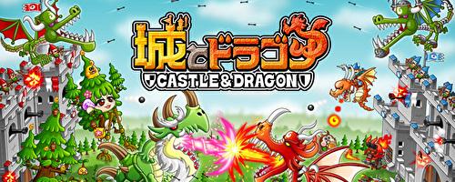 城とドラゴン攻略