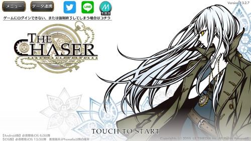 【THE CHASER】リセマラ当たり最強キャラクターランキング一覧!