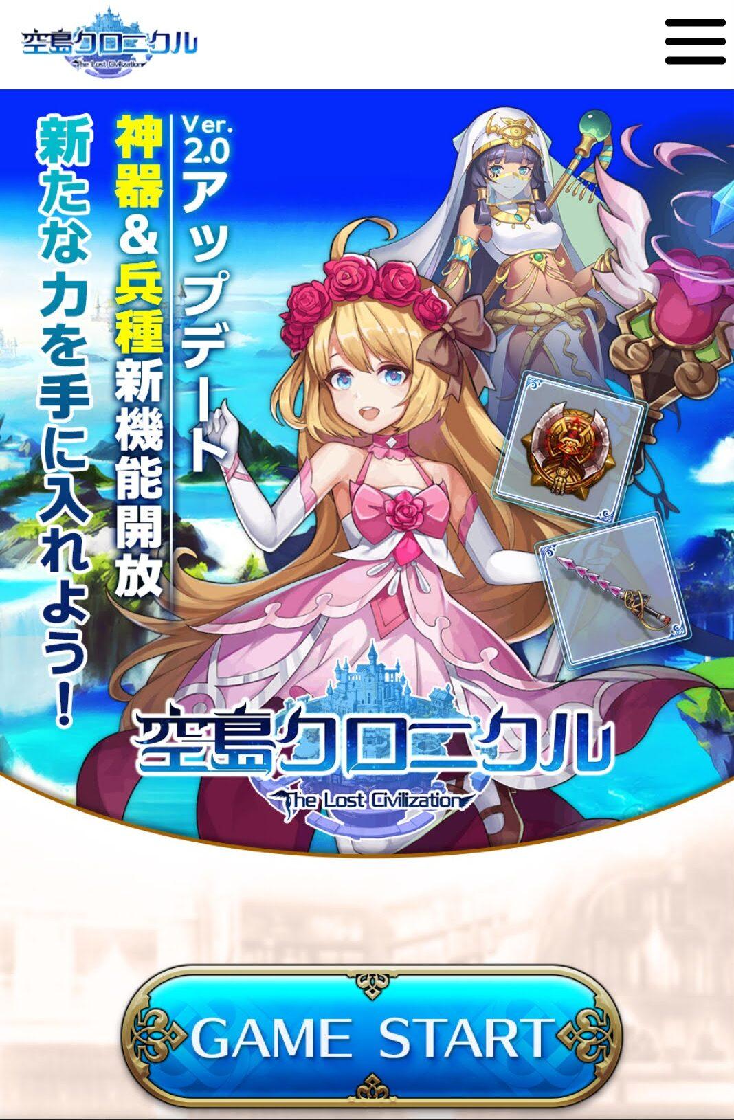 【空島クロニクル】アイキャッチ