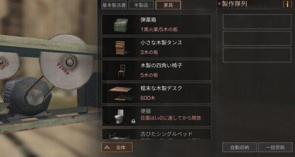 ライフアフター 家具作成